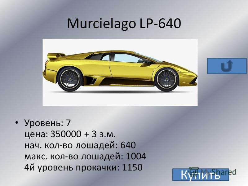 Lamborghini Murcielago Gallardo Reventon Murcielago LP-640 Gallardo LP-560