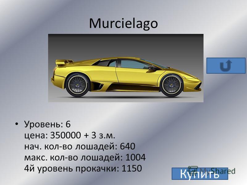 Gallardo LP-560 Уровень: 5 цена: 400000 нач. кол-во лошадей: 760 макс. кол-во лошадей: 1124 4 й уровень прокачки: 1470 Купить