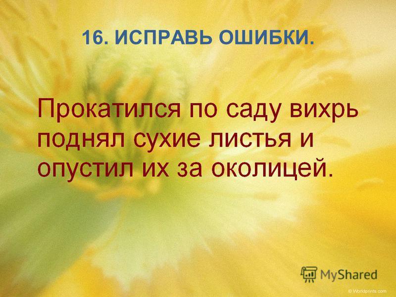 16. ИСПРАВЬ ОШИБКИ.