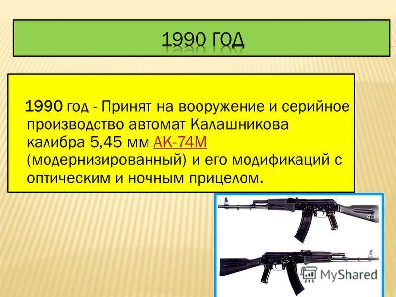 1979 год - Разработан и начат выпуск автомата Калашникова калибра 5,45 мм АКС-74У (укороченный) и его модификаций с ночным прицелом.АКС-74У