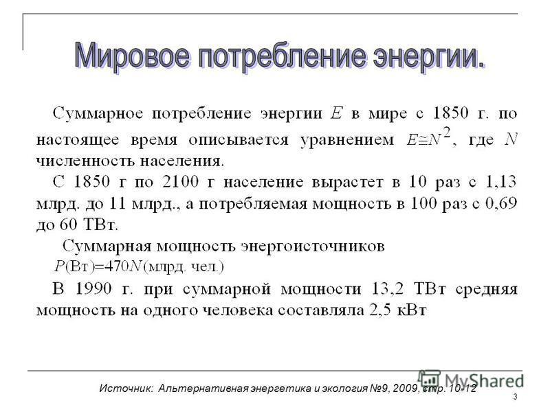 3 Источник: Альтернативная энергетика и экология 9, 2009, стр. 10-12