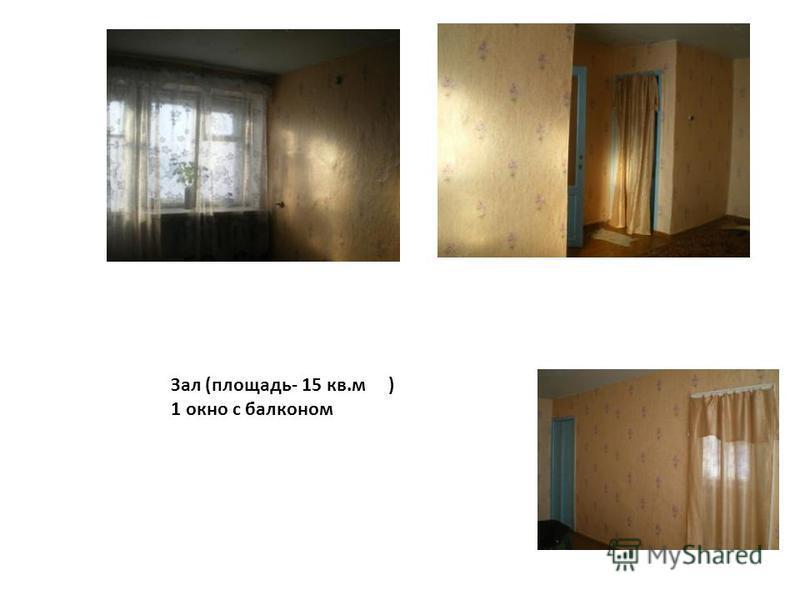 Зал (площадь- 15 кв.м ) 1 окно с балконом