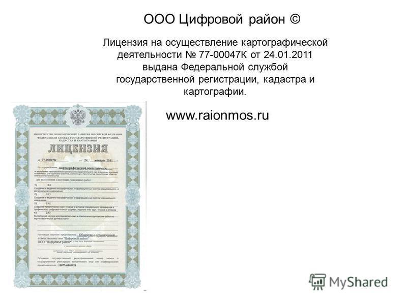 www.raionmos.ru ООО Цифровой район © Лицензия на осуществление картографической деятельности 77-00047К от 24.01.2011 выдана Федеральной службой государственной регистрации, кадастра и картографии.