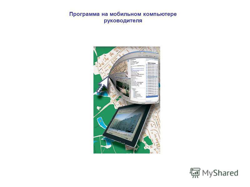 Программа на мобильном компьютере руководителя