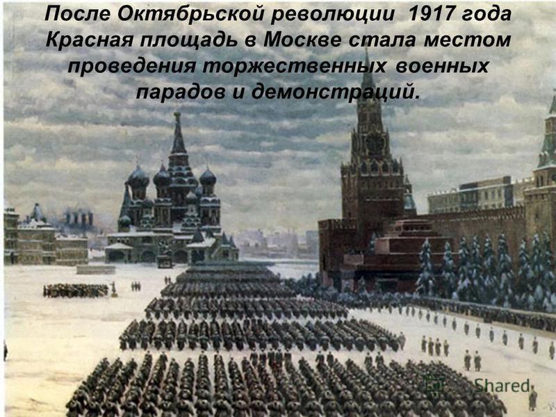 После Октябрьской революции 1917 года Красная площадь в Москве стала местом проведения торжественных военных парадов и демонстраций.