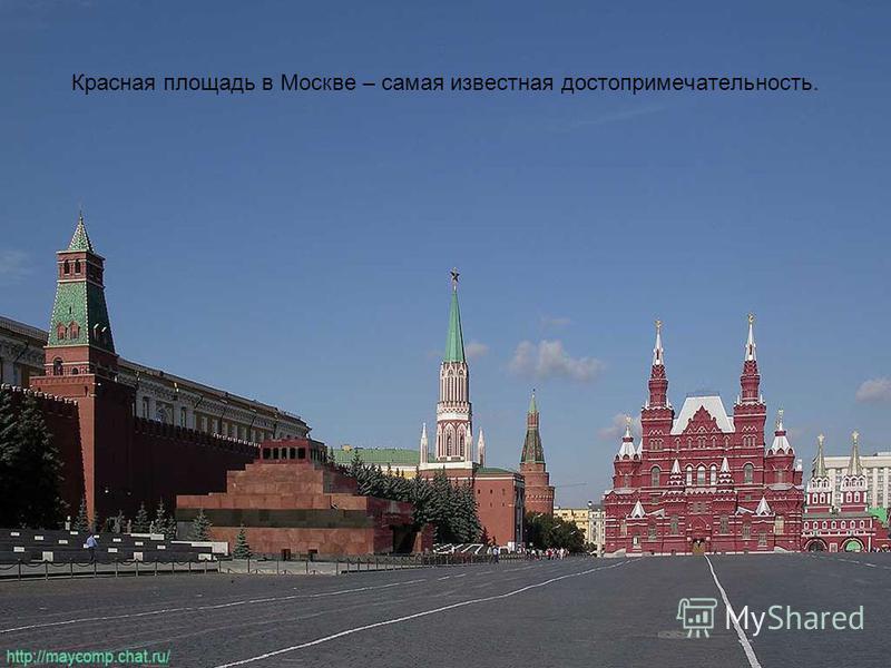 Красная площадь в Москве – самая известная достопримечательность.