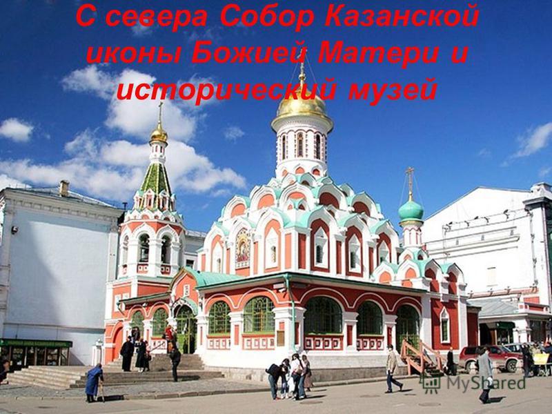 С севера Собор Казанской иконы Божией Матери и исторический музей