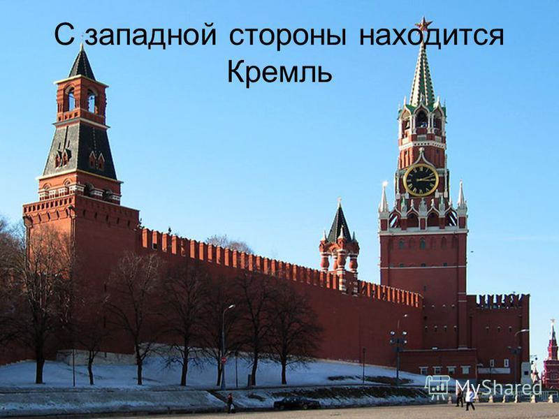 С западной стороны находится Кремль