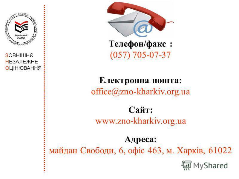 Телефон/факс : (057) 705-07-37 Електронна пошта: office@zno-kharkiv.org.ua Сайт: www.zno-kharkiv.org.ua Адреса: майдан Свободи, 6, офіс 463, м. Харків, 61022