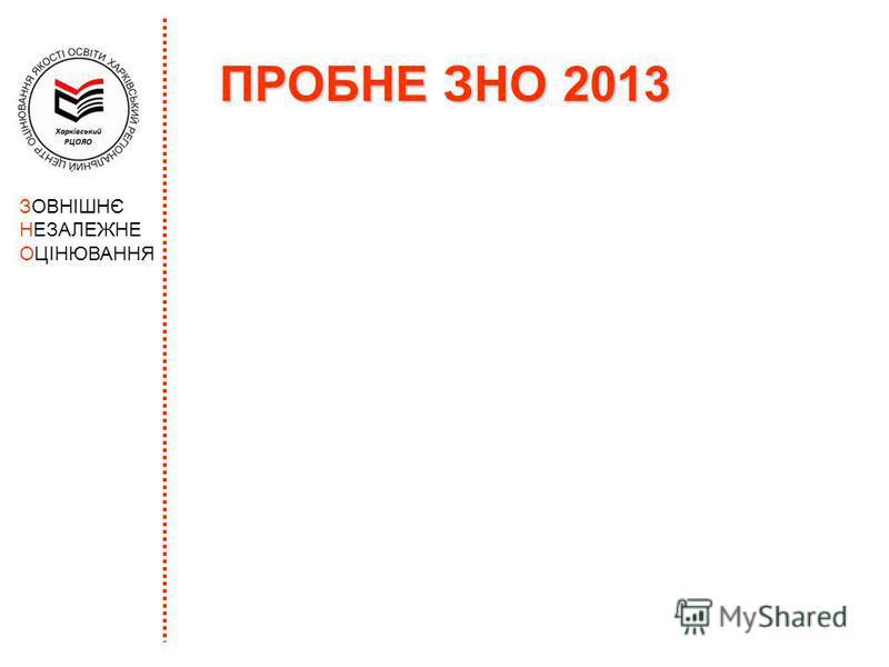 ПРОБНЕ ЗНО 2013 ЗОВНІШНЄ НЕЗАЛЕЖНЕ ОЦІНЮВАННЯ