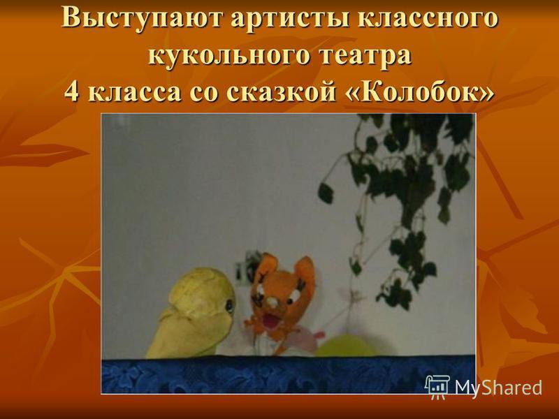 Выступают артисты классного кукольного театра 4 класса со сказкой «Колобок»
