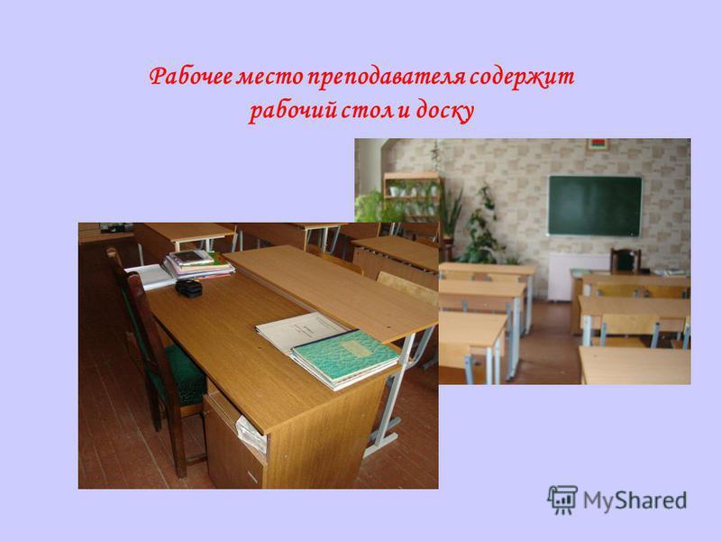 Рабочее место преподавателя содержит рабочий стол и доску