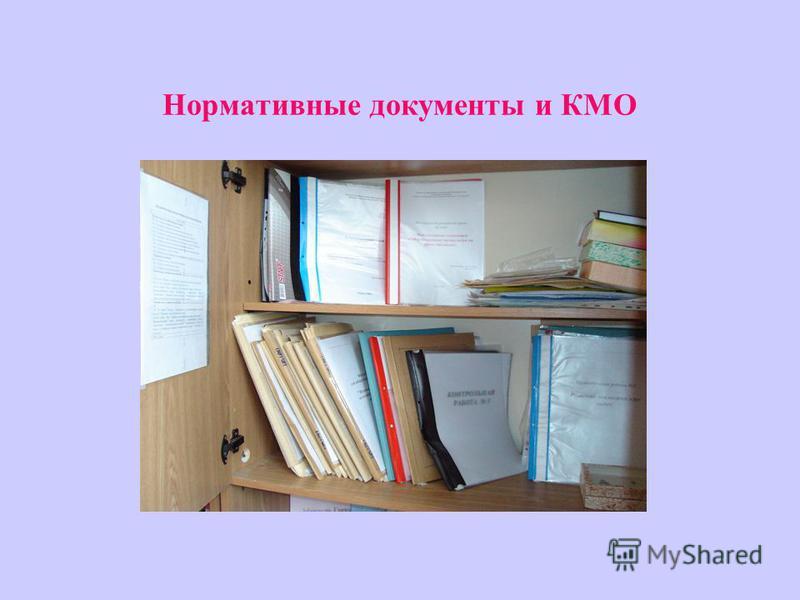 Нормативные документы и КМО