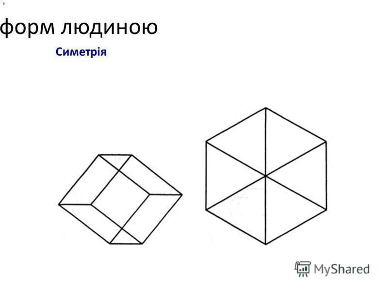 Симетрія Пізнавання форм людиною