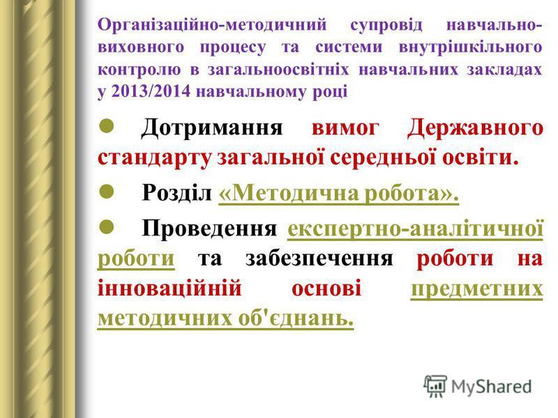 Організаційно-методичний супровід навчально- виховного процесу та системи внутрішкільного контролю в загальноосвітніх навчальних закладах у 2013/2014 навчальному році Дотримання вимог Державного стандарту загальної середньої освіти. Розділ «Методична