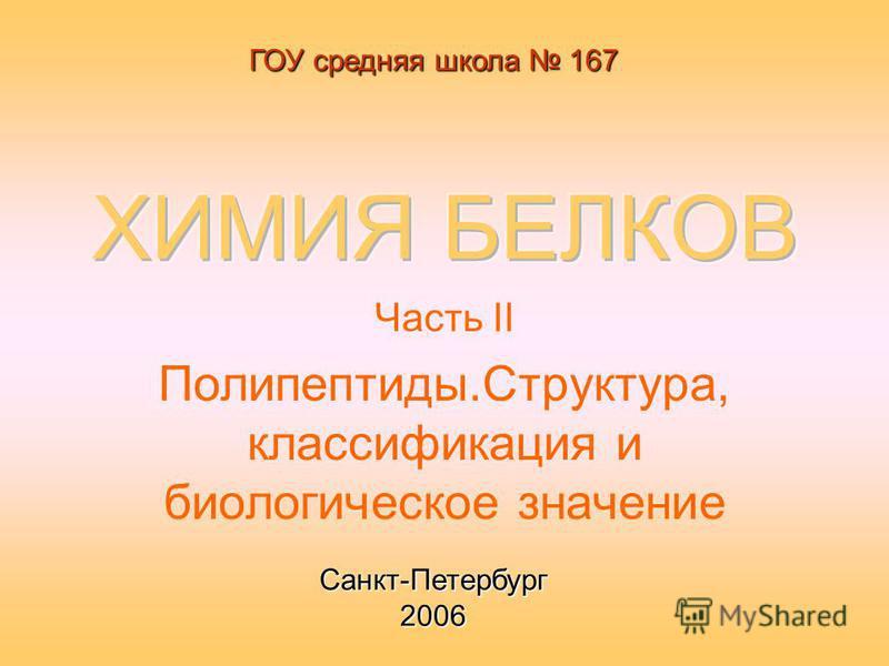 Часть II Полипептиды.Структура, классификация и биологическое значение ГОУ средняя школа 167 Санкт-Петербург 2006