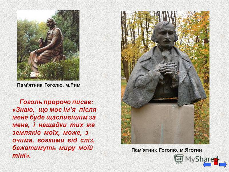 Прибувши 1846 року на курорт Карлсбад для лікування, письменник так зареєструвався в книзі визначних пацієн- тів: «Пан Микола Гоголь, українець, що живе в Москві, автор кількох російських комедій». К.Мазер. Портрет Миколи Гоголя. 1840