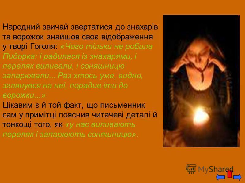 Український народ багатий на різноманітні народні обряди та звичаї. Серед них і весільні обряди. В них відбилися народна мораль, звичаї, етичні норми світогляду, уявлення, що формувалися протягом століть. Українське весілля поділяється на три цикли: