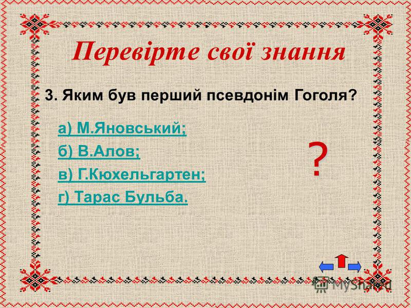 2. Дитинство Гоголя проходило в селі: а) Пилипівка; б) Степанівка; в) Михайлівка; г) Василівка. Перевірте свої знання ?