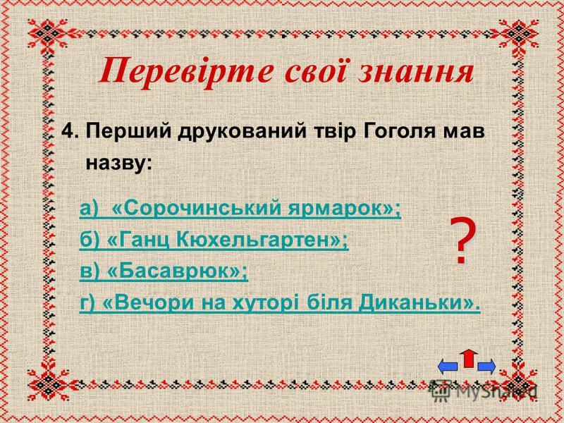 3. Яким був перший псевдонім Гоголя? а) М.Яновський; б) В.Алов; в) Г.Кюхельгартен; г) Тарас Бульба. Перевірте свої знання ?