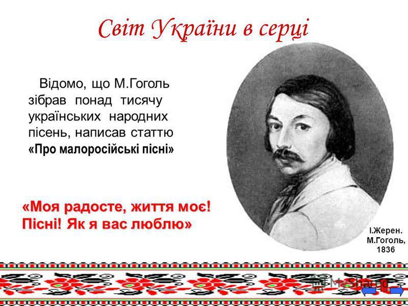 «… Моє серце завжди зали- шиться привязаним до свя- щенних місць батьківщини …» Гоголь - до матері Український світ дитинства
