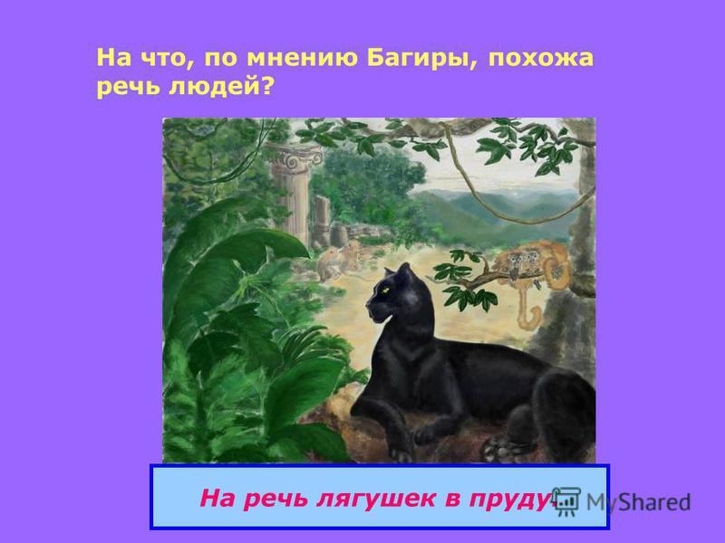 На что, по мнению Багиры, похожа речь людей? На речь лягушек в пруду.