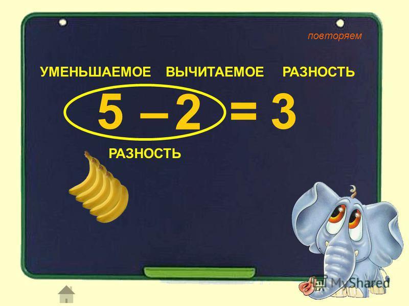 53 СЛАГАЕМОЕ СУММА + 2 = повторяем