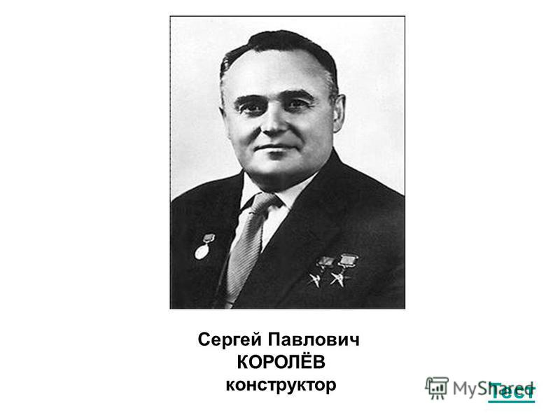 Сергей Павлович КОРОЛЁВ конструктор Тест