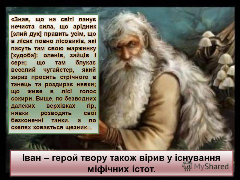 Іван – герой твору також вірив у існування міфічних істот.