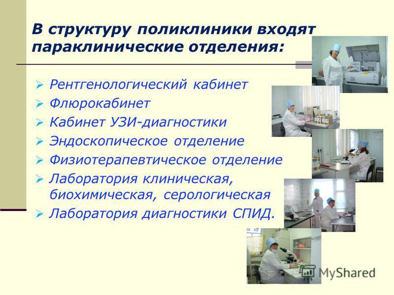В структуру поликлиники входят параклинические отделения: Рентгенологический кабинет Флюрокабинет Кабинет УЗИ-диагностики Эндоскопическое отделение Физиотерапевтическое отделение Лаборатория клиническая, биохимическая, серологическая Лаборатория диаг