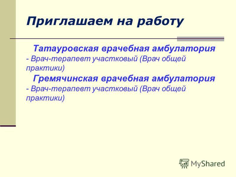 Татауровская врачебная амбулатория - Врач-терапевт участковый (Врач общей практики) Гремячинская врачебная амбулатория - Врач-терапевт участковый (Врач общей практики)