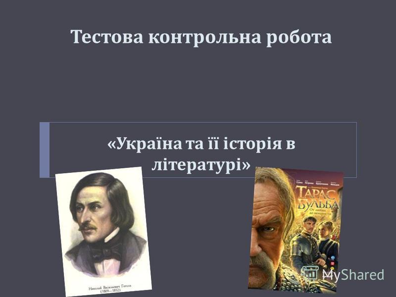 Тестова контрольна робота « Україна та її історія в літературі »