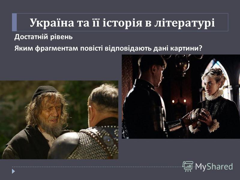 Україна та її історія в літературі Достатній рівень Яким фрагментам повісті відповідають дані картини ?