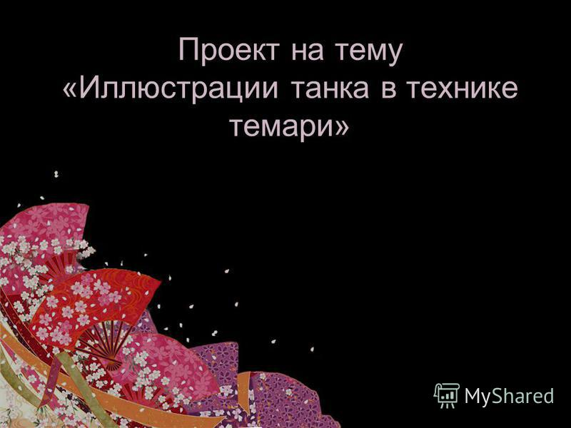 Проект на тему «Иллюстрации танка в технике темари»