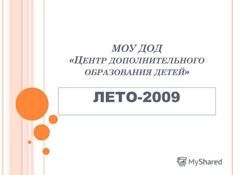 МОУ ДОД «Ц ЕНТР ДОПОЛНИТЕЛЬНОГО ОБРАЗОВАНИЯ ДЕТЕЙ » ЛЕТО-2009