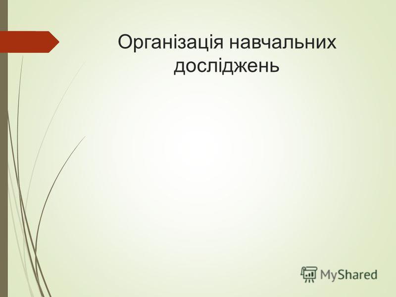 Організація навчальних досліджень