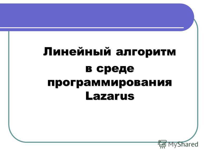 Линейный алгоритм в среде программирования Lazarus