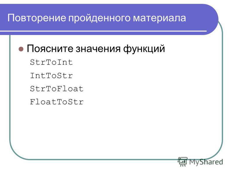 Поясните значения функций StrToInt IntToStr StrToFloat FloatToStr