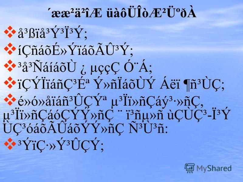 ´ææ²ä²îÆ üàôÜÎòƲܺðÀ å³ßïå³Ý³Ï³Ý; íÇñáõÉ»ÝïáõÃÛ³Ý; ³å³ÑáíáõÙ ¿ µççÇ Ó¨Á; ïÇÝÏïáñdzɪ Ý»ñÏáõÙÝ Áëï ¶ñ³ÙÇ; é»ó»åïáñ³ÛÇݪ µ³Ïï»ñÇáý³·»ñÇ, µ³Ïï»ñÇáóÇÝÝ»ñÇ ¨ ï³ñµ»ñ ùÇÙdz-Ï³Ý ÙdzóáõÃÛáõÝÝ»ñÇ Ñ³Ù³ñ: ³ÝïÇ·»Ý³ÛÇÝ;
