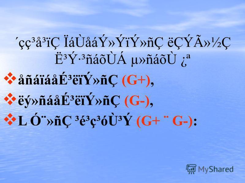 ´çç³å³ïÇ ÏáÙåáÝ»ÝïÝ»ñÇ ëÇÝû½Ç ˳ݷ³ñáõÙÁ µ»ñáõÙ ¿ª åñáïáåɳëïÝ»ñÇ (G+), ëý»ñáåɳëïÝ»ñÇ (G-), L Ó¨»ñÇ ³é³ç³óÙ³Ý (G+ ¨ G-):