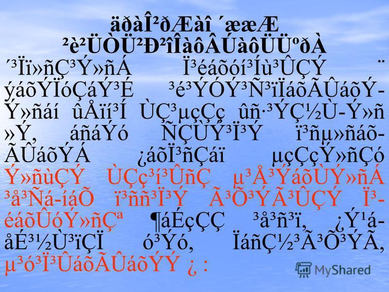 äðàβðÆàî ´ææÆ ²è²ÜÒܲвîÎàôÂÚàôÜܺðÀ ´³Ïï»ñdzݻñÁ ϳéáõóí³Íù³ÛÇÝ ¨ ýáõÝÏóÇáÝ³É ³é³ÝÓݳѳïÏáõÃÛáõÝ- Ý»ñáí ûÅïí³Í ÙdzµçÇç ûñ·³ÝǽÙ-Ý»ñ »Ý, áñáÝó ÑÇÙÝ³Ï³Ý ï³ñµ»ñáõ- ÃÛáõÝÁ ¿áõϳñÇáï µçÇçÝ»ñÇó Ý»ñùÇÝ ÙÇç³í³ÛñÇ µ³Å³ÝáõÙÝ»ñÁ ³å³Ñá-íáÕ ï³ññ³Ï³Ý óճÝóÛÇÝ