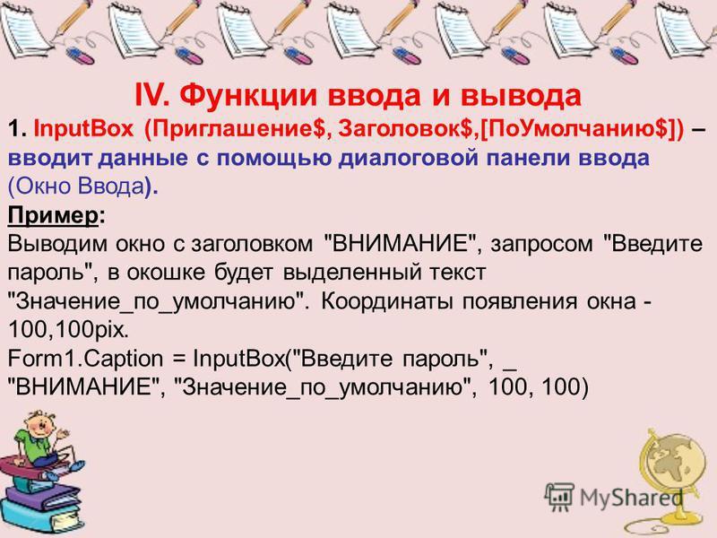 IV. Функции ввода и вывода 1. InputBox (Приглашение$, Заголовок$,[По Умолчанию$]) – вводит данные с помощью диалоговой панели ввода (Окно Ввода). Пример: Выводим окно с заголовком