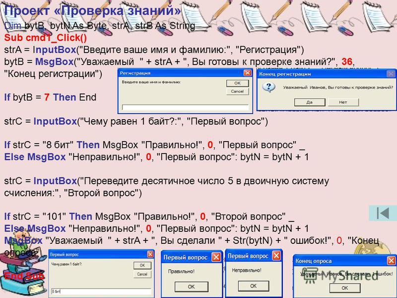 Dim bytB, bytN As Byte, strA, strB As String Sub cmd1_Click() strA = InputBox(