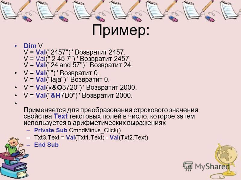 Пример: Dim V V = Val(
