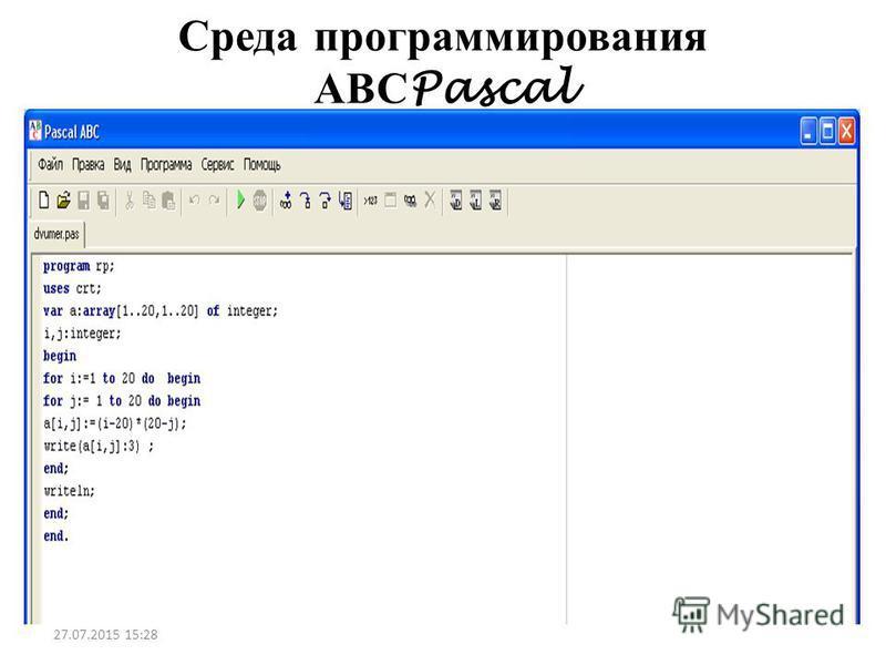 Среда программирования АВС Pascal 27.07.2015 15:30