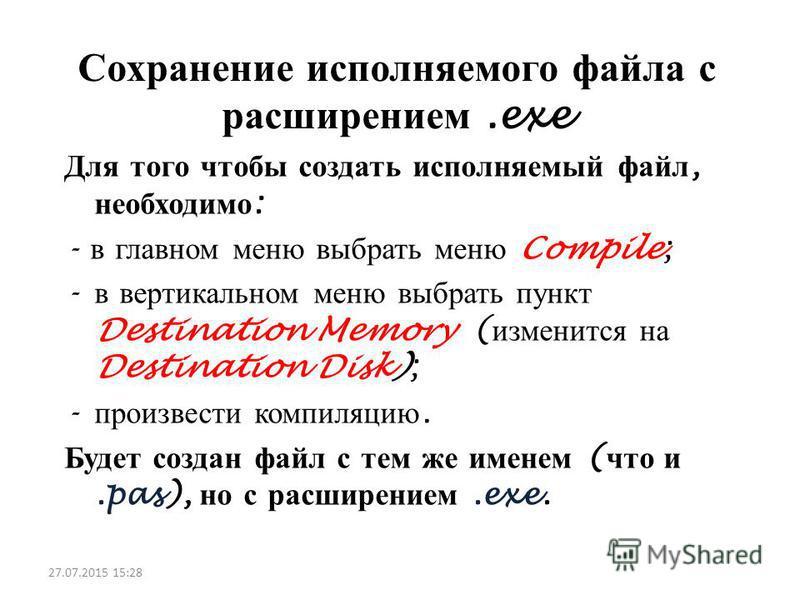 Сохранение исполняемого файла с расширением.exe Для того чтобы создать исполняемый файл, необходимо : - в главном меню выбрать меню Compile; - в вертикальном меню выбрать пункт Destination Memory ( изменится на Destination Disk); - произвести компиля