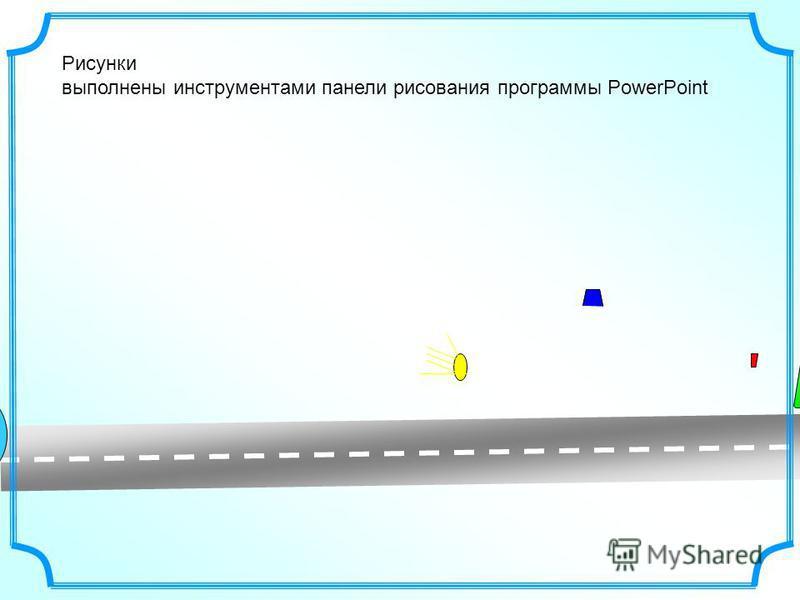 Рисунки выполнены инструментами панели рисования программы PowerPoint