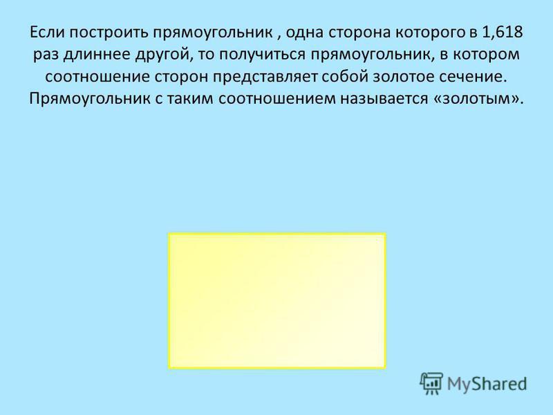 Если построить прямоугольник, одна сторона которого в 1,618 раз длиннее другой, то получиться прямоугольник, в котором соотношение сторон представляет собой золотое сечение. Прямоугольник с таким соотношением называется «золотым».