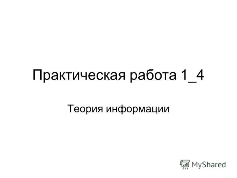 Практическая работа 1_4 Теория информации