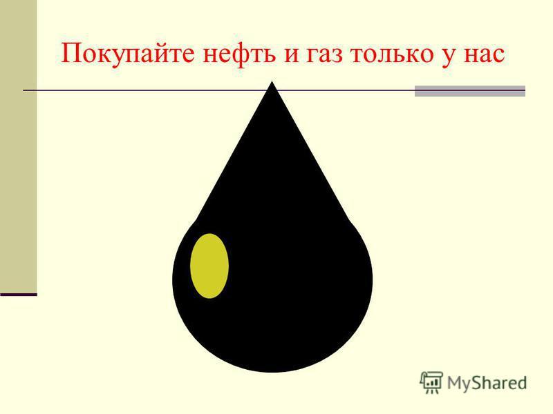 Покупайте нефть и газ только у нас
